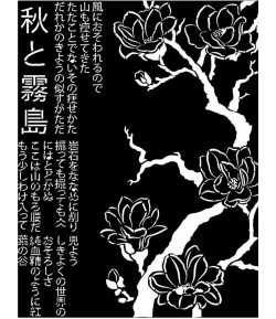 POCHOIR 15X20 EP 0.5 SIR VAGABOND IN JAPAN TREE  KSAT19 STAMPERIA